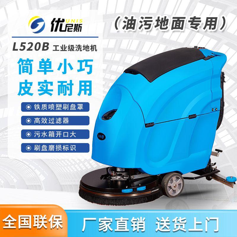 优尼斯L520B手推式洗地机